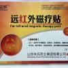 远红外磁疗贴oem贴牌定制代加工生产厂家 山东朱氏药业集团