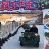 在雪上的活动 户外游乐坦克车价格  游乐仿真坦克车