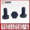发黑8.8级外六角螺栓高强度螺栓六角头螺丝规格大全厂家直销