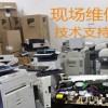 苏州吴中区施乐售后电话696l6769,现场维修