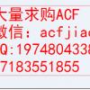 高价格求购ACf 厦门回收ACF AC835