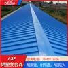 陕西商洛840型asp钢塑复合瓦 防腐板防腐彩钢瓦防腐耐候