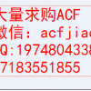 长期求购ACF 高价格求购ACF AC835AF