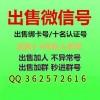 微信小号批发/微信新号购买/微信小号出售平台(优惠中)