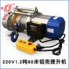 多功能电动提升机价格及配件零售