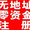 成品油石油原油贸易公司注册提供分公司注册浙江自贸区石油化工