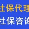 代缴广州社保,广州社保代买,代理广州社保,劳务派遣