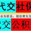 重庆社保托管代缴公司,重庆买社保外包中介,成都社保代理挂靠